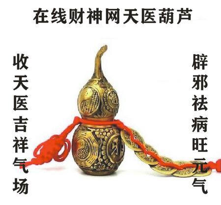 葫芦虽小作用大、祛病消灾益寿康,在线财神网开光葫芦的风水上功效与使用方法介绍