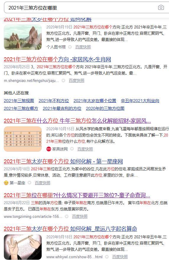 三煞方位哪里找、专业网站胡乱抄,2021辛丑年准确的三煞方正东方与化解三煞的方法原理